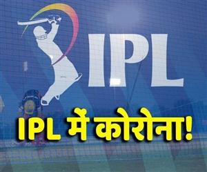 IPL 'ਤੇ ਕੋਰੋਨਾ ਦਾ ਸਾਇਆ, ਸਾਰੇ ਮੈਚ ਅਣਮਿੱਥੇ ਸਮੇਂ ਲਈ ਮੁਲਤਵੀ, BCCI ਨੇ ਐਮਰਜੈਂਸੀ ਬੈਠਕ 'ਚ ਲਿਆ ਫ਼ੈਸਲਾ