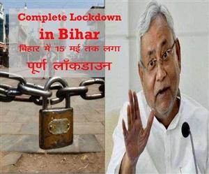 Bihar Lockdown News : ਬਿਹਾਰ 'ਚ 15 ਮਈ ਤਕ ਲੱਗਾ ਪੂਰਨ ਲਾਕਡਾਊਨ, CM ਨਿਤੀਸ਼ ਨੇ ਖੁਦ ਦਿੱਤੀ ਜਾਣਕਾਰੀ