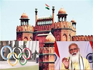 15 August 2021: ਓਲੰਪਿਕ ਖਿਡਾਰੀ ਬਣਨਗੇ ਲਾਲ ਕਿਲ੍ਹੇ 'ਚ ਖ਼ਾਸ ਮਹਿਮਾਨ, PM ਮੋਦੀ ਭੇਜਣਗੇ Invitation