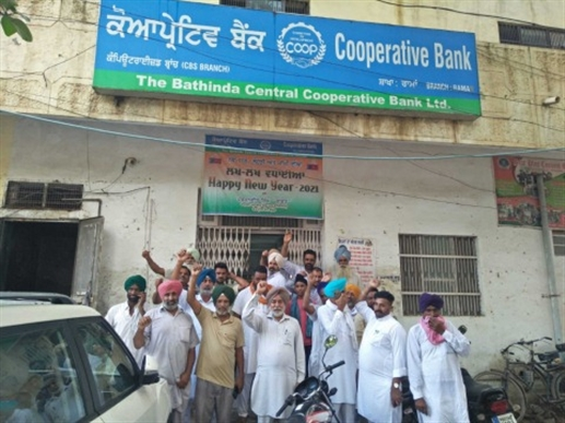 Dharna outside Ram Bank branch by Agricultural Cooperative Societies Employees Union