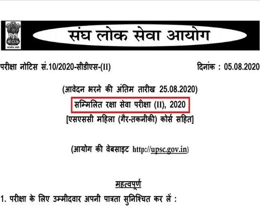 UPSC CDS 2 Notification 2020