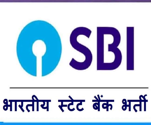 SBI Apprentice 2020 Applications for 8500 posts will be closed next week graduates can apply