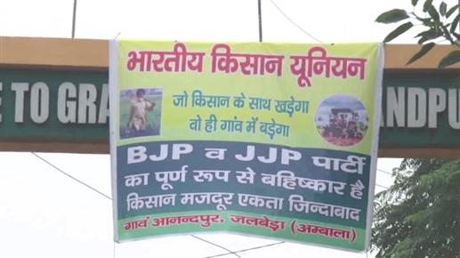 Khap panchayats boycott BJP JJP