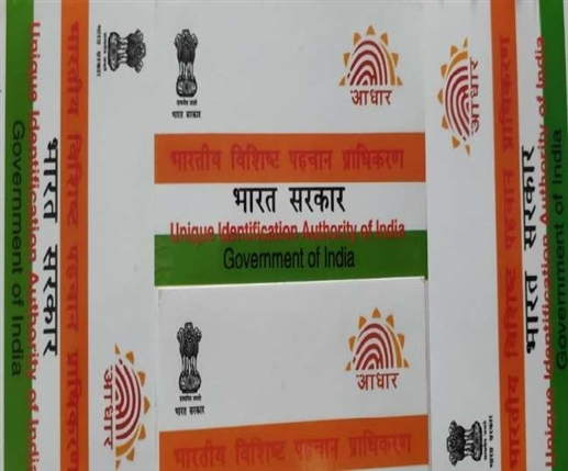 How to make an online appointment for aadhar services
