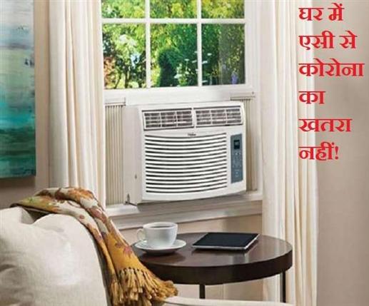 Covid-19 & Air Conditioner : ਕੀ AC ਨਾਲ ਕੋਰੋਨਾ ਵਾਇਰਸ ਦੇ ਫੈਲਣ ਦਾ ਖ਼ਤਰਾ ਵੱਧ ਹੈ? ਜਾਣੋ ਐਕਸਪਰਟ ਦੀ ਰਾਏ