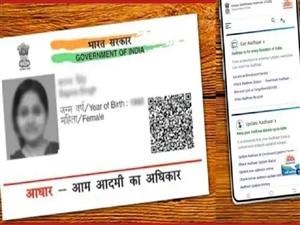 Aadhaar Card Update : UIDAI ਨੇ Aadhaar Card ਨਾਲ ਜੁੜੀ ਇਹ ਦੋ ਖ਼ਾਸ ਸੇਵਾਵਾਂ ਅਣਮਿਥੇਂ ਸਮੇਂ ਤਕ ਬੰਦ ਕੀਤੀਆਂ