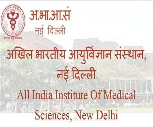 AIIMS Nursing Officer Recruitment 2020 3803