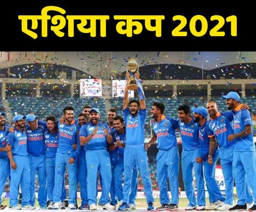 BCCI will have to announce two teams due to Asia Cup 2021