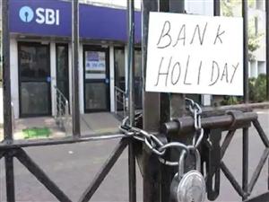 Bank Holiday Alert : ਆਉਣ ਵਾਲੇ ਹਫ਼ਤੇ ਲਗਾਤਾਰ 6 ਦਿਨ ਬੰਦ ਰਹਿਣਗੇ ਬੈਂਕ, ਇੱਥੇ ਦੇਖੋ ਪੂਰੀ ਲਿਸਟ