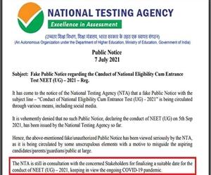 NTA NEET 2021 Exam Date : ਨੀਟ ਯੂਜੀ ਪ੍ਰੀਖਿਆ ਦੀ ਤਰੀਕ ਟਲੀ, ਰਾਸ਼ਟਰੀ ਪ੍ਰੀਖਿਆ ਏਜੰਸੀ ਨੇ ਜਾਰੀ ਕੀਤਾ ਇਹ ਨੋਟਿਸ