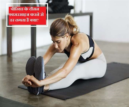 Exercise During Period Should Women Exercise During Period or Not Learn
