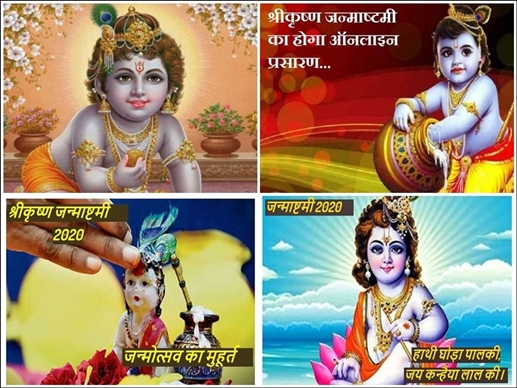 Krishna Janmashtami 2020 will be celebrated on these dates in mathura and nandgaon