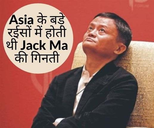 Jack Ma : ਚੀਨ ਦੀ ਦੀਵਾਰ ਲੰਘਣ ਦਾ ਮਿਲਿਆ ਖਾਮਿਆਜ਼ਾ, 8 ਮਹੀਨਿਆਂ 'ਚ ਅੱਧੀ ਹੋਈ ਹੈਸੀਅਤ
