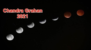 Chandra Grahan 2021 : ਕੱਤਕ ਦੀ ਪੁੰਨਿਆ ਨੂੰ ਲੱਗੇਗਾ ਸਾਲ ਦਾ ਆਖਰੀ ਚੰਦਰ ਗ੍ਰਹਿਣ, ਇਸ ਰਾਸ਼ੀ ਵਾਲੇ ਜਾਤਕ ਰਹਿਣ ਜ਼ਰਾ ਬੱਚ ਕੇ