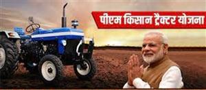 PM Kisan Tractor Yojana : ਕਿਸਾਨਾਂ ਨੂੰ ਅੱਧੀ ਕੀਮਤ 'ਤੇ ਟ੍ਰੈਕਟਰ ਦੇ ਰਹੀ ਸਰਕਾਰ, ਜਾਣੋ ਕਿਵੇਂ ਲਈਏ ਇਸ ਯੋਜਨਾ ਦਾ ਲਾਭ