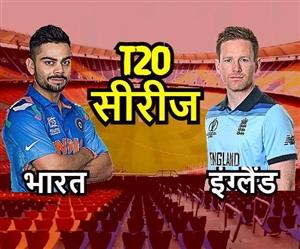 Ind vs Eng 1st T20: ਇੰਗਲੈਂਡ ਨੇ ਪਹਿਲੇ ਟੀ20 'ਚ ਭਾਰਤ ਨੂੰ 8 ਵਿਕਟਾਂ ਨਾਲ ਹਰਾਇਆ