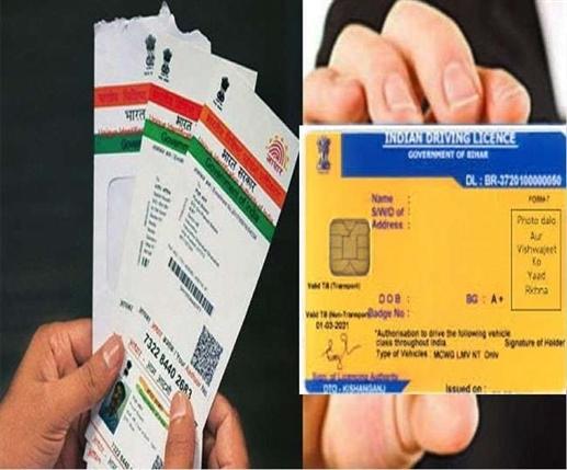ਜਲਦ ਹੀ Driving License ਨਾਲ ਲਿੰਕ ਕਰਵਾ ਲਓ Aadhaar Card, ਵਰਨਾ ਹੋ ਸਕਦੀ ਹੈ ਪਰੇਸ਼ਾਨੀ, ਇਹ ਹੈ ਪ੍ਰੋਸੈੱਸ