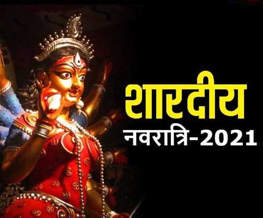 Navratri 2021 Start and End Date when is durga puja 2021