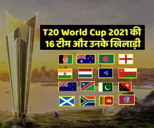T20 ਵਰਲਡ ਕੱਪ ਲਈ 16 ਟੀਮਾਂ ਦਾ ਕੀਤਾ ਐਲਾਨ, ਇੱਥੇ ਦੇਖੋ ਹਰ ਟੀਮ ਦੀ ਲਿਸਟ