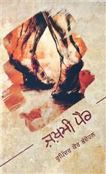 Book Review : ਸਮਾਜ 'ਚ ਹੋ ਰਹੇ ਗ਼ਲਤ ਵਰਤਾਰਿਆਂ ਦੀ ਸ਼ਨਾਖਤ ਕਰਦੀ ਕਿਤਾਬ 'ਜ਼ਖ਼ਮੀ ਪੈਰ'