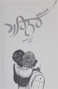 Book Review :  ਨੌਜਵਾਨ ਪੀੜ੍ਹੀ ਦੀ ਭਟਕਣ ਨੂੰ ਬਿਆਨਦਾ ਹੈ ਨਾਵਲ 'ਮਹਿਨੂਰ'