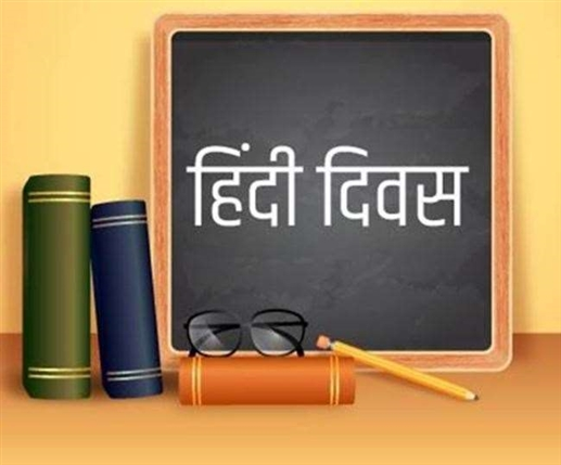 Hindi Diwas 2021 : ਇਸ ਲਈ 14 ਸਤੰਬਰ ਨੂੰ ਮਨਾਇਆ ਜਾਂਦੈ ਹਿੰਦੀ ਦਿਵਸ, ਅਜਿਹੀ ਹੈ ਕਹਾਣੀ