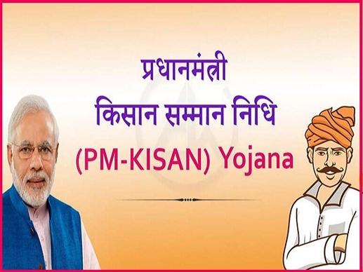 PM Kisan Samman Nidhi ਖਾਤਾ ਆਧਾਰ ਨਾਲ ਲਿੰਕ ਕਰਨਾ ਲਾਜ਼ਮੀ, ਇਹ ਹੈ ਸਟੈੱਪ-ਬਾਇ-ਸਟੈੱਪ ਪ੍ਰੋਸੈੱਸ