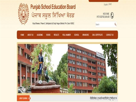 PSEB has taken this decision regarding 10th 12th exams after CBSE know what it said