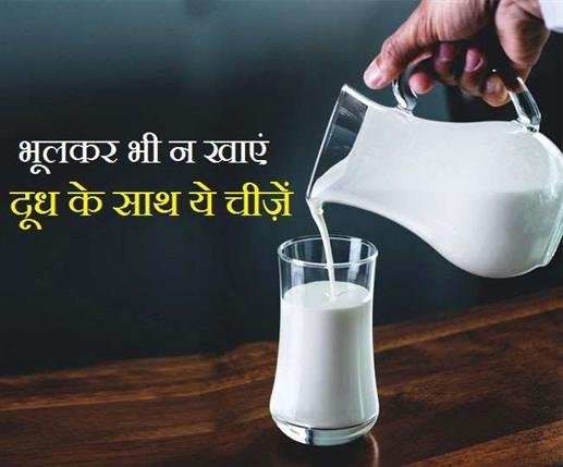 Milk Precautions : ਆਯੁਰਵੈਦ ਮੁਤਾਬਕ ਕਦੀ ਨਾ ਕਰੋ ਦੁੱਧ ਦੇ ਨਾਲ ਇਨ੍ਹਾਂ ਚੀਜ਼ਾਂ ਦਾ ਸੇਵਨ, ਹੋ ਸਕਦੈ ਨੁਕਸਾਨ