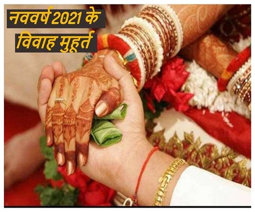 Shubh Vivah Muhurat 2021 Shehnai will ring only 7 months this year know the auspicious moment of marriage