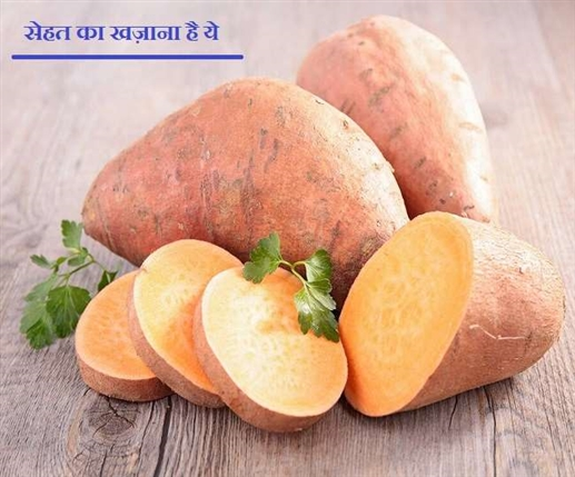 Benefits of Sweet Potatoes Here are five reasons to consume sugar daily