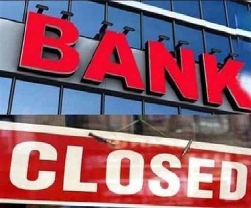 Bank Strike : 16,500 ਕਰੋੜ ਰੁਪਏ ਮੁੱਲ ਦੇ ਚੈੱਕ ਨਹੀਂ ਹੋ ਸਕੇ ਕਲੀਅਰ, ਜਾਣੋ ਹੜਤਾਲ ਦੇ ਪਹਿਲੇ ਦਿਨ ਸੇਵਾਵਾਂ 'ਤੇ ਪਿਆ ਕਿੰਨਾ ਅਸਰ
