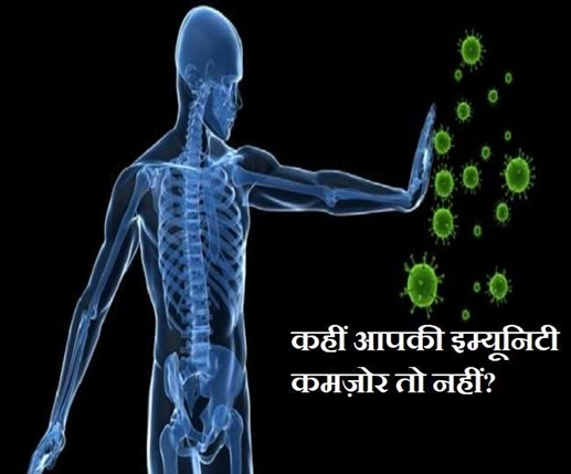 Body Immunity Do you know if your immunity is strong or weak Here s how to identify