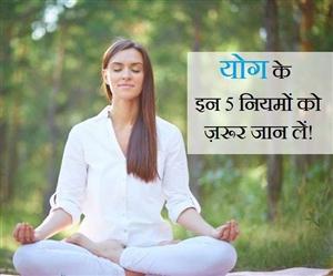 International Yoga Day 2021: ਯੋਗ ਕਰਨ ਤੋਂ ਪਹਿਲਾਂ ਇਨ੍ਹਾਂ ਨਿਯਮਾਂ ਦਾ ਰੱਖੋ ਧਿਆਨ