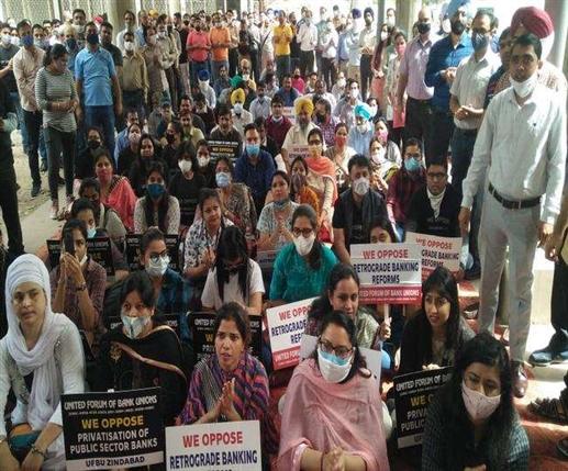 Bank Strike in Chandigarh : ਚੰਡੀਗਡ਼ 'ਚ ਬੈਂਕਾਂ ਦੀ ਹਡ਼ਤਾਲ ਦੂਜੇ ਦਿਨ ਵੀ ਜਾਰੀ, 1000 ਮੁਲਾਜ਼ਮਾਂ ਨੇ ਕੀਤੀ ਨਾਅਰੇਬਾਜ਼ੀ