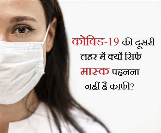 Coronavirus 2nd Wave Masks alone are not enough to avoid Covid 19 these precautions must be taken