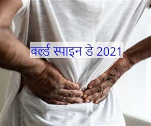 World Spine Day 2021 : ਜੇਕਰ ਤੁਹਾਨੂੰ ਵੀ ਅਚਾਨਕ ਕਮਰ ਦਰਦ ਹੋਣ ਲੱਗਾ ਹੈ ਤਾਂ ਸਾਵਧਾਨ ਹੋ ਜਾਓ, ਹੋ ਸਕਦੇ ਹਨ ਇਹ 10 ਕਾਰਨ