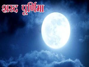 Sharad Purnima 2021 : ਸ਼ਰਦ ਪੁੰਨਿਆ ਵਾਲੇ ਦਿਨ ਅਸਮਾਨੋਂ ਬਰਸਦਾ ਹੈ ਅੰਮ੍ਰਿਤ, ਜਾਣੋ ਸ਼ੁੱਭ ਮਹੂਰਤ
