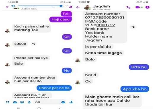 dsp jagdish kumars facebook account hack