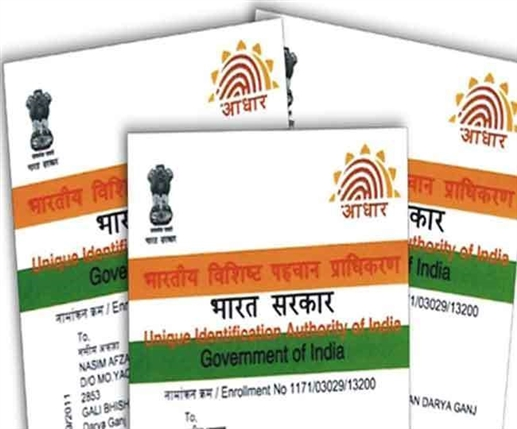 Know the process of lock Aadhaar Card after missing by SMS