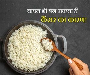 Rice & Cancer : ਠੀਕ ਤਰ੍ਹਾਂ ਨਹੀਂ ਪਕਾਏ ਚੌਲ ਤਾਂ ਬਣ ਸਕਦੈ ਕੈਂਸਰ ! ਖੋਜ ਦਾ ਵੱਡਾ ਦਾਅਵਾ