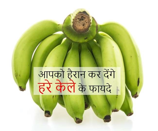 Raw Banana Benefits Don t go for taste you will be amazed to know the benefits of green banana