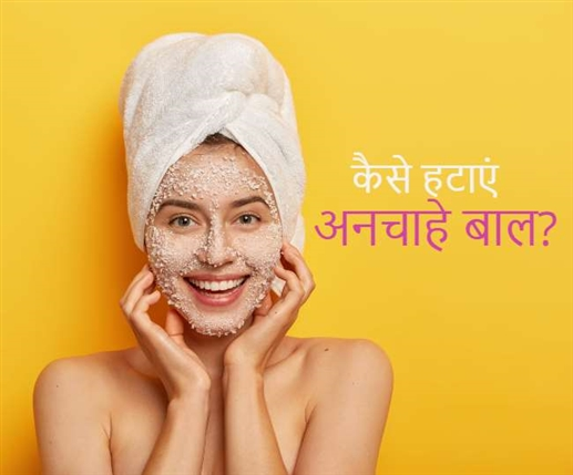 Unwanted Hair Remedy: Get Rid Of Unwanted Hair, So Use A Scrub | ਅਣਚਾਹੇ ਵਾਲ਼ਾਂ ਤੋਂ ਪਾਉਣਾ ਹੈ ਛੁਟਕਾਰਾ, ਤਾਂ ਇੰਝ ਕਰੋ ਸਕ੍ਰਬ ਦੀ ਵਰਤੋਂ