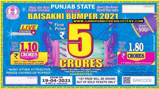 Baisakhi Bumper 2021 The first prize of Rs 5 crore went to ticket number 212083