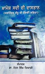 Book Review : ਜ਼ਿੰਦਗੀ ਦੇ ਫਲਸਫ਼ੇ ਦੀ ਕਾਵਿਕ ਬਿਆਨੀ 'ਖ਼ਾਮੋਸ਼ ਸਦੀ ਦੀ ਦਾਸਤਾਨ'
