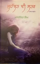 Book Review : ਸਮਾਜਿਕ ਸਰੋਕਾਰਾਂ ਤੇ ਮੁਹੱਬਤ ਨੂੰ ਮੁਖਾਤਿਬ ਪੁਸਤਕ 'ਮੁਹੱਬਤ ਦੀ ਸਤਰ'
