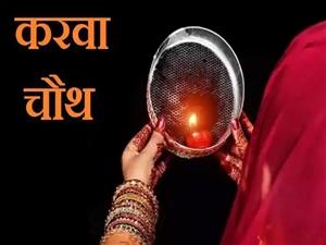 Karwa Chauth 2021 : ਕਰਵਾ ਚੌਥ ਵਾਲੇ ਦਿਨ ਭੁੱਲ ਕੇ ਵੀ ਨਾ ਕਰਿਓ ਇਹ ਕੰਮ, ਵਰਨਾ ਨਹੀਂ ਮਿਲੇਗਾ ਫਲ਼
