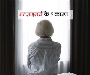 World Alzheimer's Day : ਜਾਣੋ 5 ਅਜਿਹੇ Risk Factors ਜੋ ਬਣ ਸਕਦੇ ਹਨ ਡਿਮੈਂਸ਼ਿਆ ਜਾਂ ਅਲਜ਼ਾਇਮਰ ਦੀ ਬਿਮਾਰੀ ਦਾ ਕਾਰਨ !