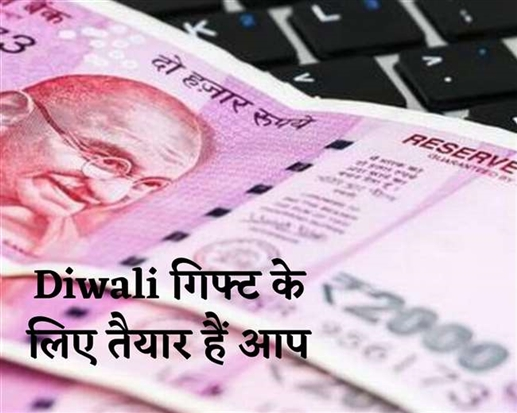 Salary will increase from Rs 7,000 to Rs 18,000, find out which employees suffered the biggest loss | 7000 ਤੋਂ 18000 ਰੁਪਏ ਤਕ ਵੱਧ ਆਵੇਗੀ ਤਨਖ਼ਾਹ