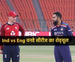 Ind vs Eng T20I ਸੀਰੀਜ਼ ਖ਼ਤਮ, ਜਾਣੋ ਹੁਣ ਕੀ ਹੈ ਵਨਡੇ ਸੀਰੀਜ਼ ਦਾ ਸ਼ਡਿਊਲ